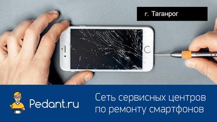 ремонт айфонов таганроге